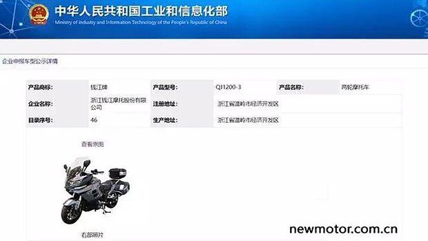 Benelli 1200 leak China